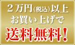 2万円(税込)以上お買い上げで送料無料!